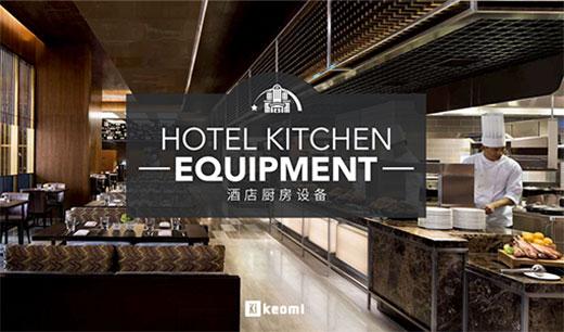 惠州市科裕厨房设备有限公司
